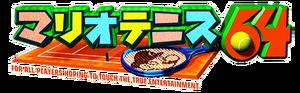 Mario tennis 64 logo by ringostarr39-d6r64xh
