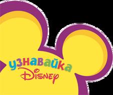 Uznavayka Disney 1