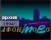 Афонтово (г. Красноярск) (1992-1998, панорама города Красноярска)