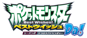 Best Wishes Season 2 Decolora Adventure logo