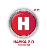 Наука 2.0 (2013)