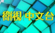 Star Chinese 2012.jpg