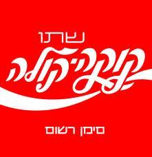 Coca Cola Hebrew