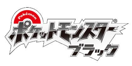 Pokemon black logo Japan