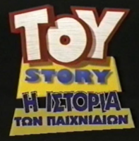 Toy story greeklogo