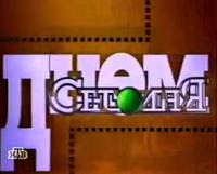 Segodnya 1996 Dnem