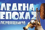 Ice Age 2 Bulgarian 2006