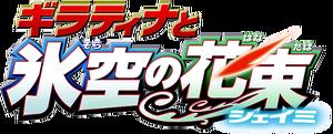 Pocket monsters movie 2008 jap logo