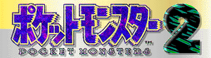 Pocket Monsters 2