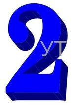 УТ2 (1992-1998)