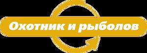 Okhotnik I Rybolov