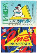 Afontovo soft drink labels