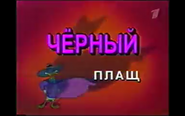 Darkwing Duck Russian title card