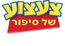 IsraeliToystory