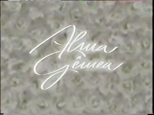 Alma Gêmea Teaser