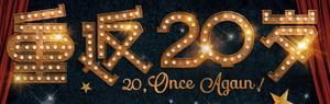 20 Once Again logo