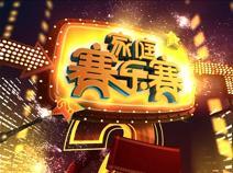 --File-212px-FamilyFeudChina.jpg-center-300px--