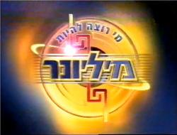 WWTBAM Israel 1999-2000