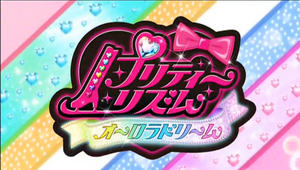 Pretty Rhythm Aurora Dream logo