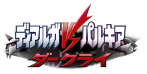 Pocket monsters movie 2007 jap logo