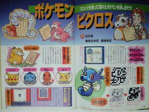 Picross magazine scan