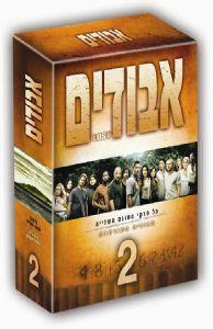 File:DVD2ndSseasonHebrew.jpg