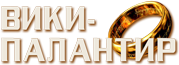 Википалантир