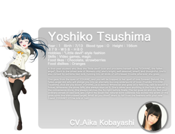 Sunshine!! translated character intro - Tsushima Yoshiko