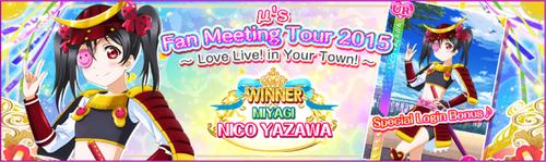 Μ's Fan Meeting Tour 2015 Login Bonus