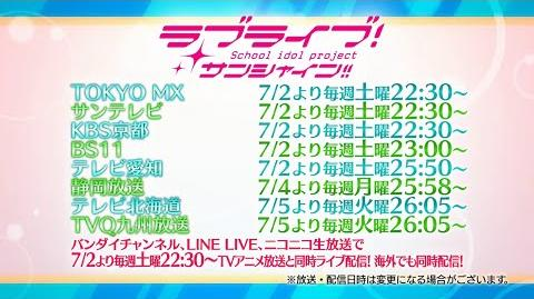 Love Live! Sunshine!! Anime TVCM (30s ver