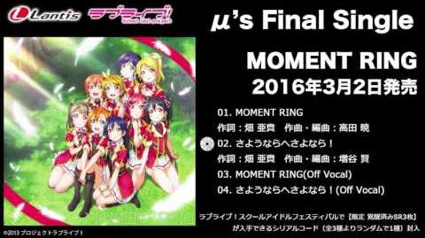 MOMENT RING PV