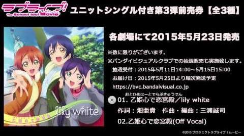 Love Live! The School Idol Movie Unit Singles PV