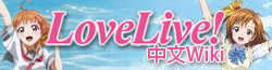 LoveLive! 中文 Wiki
