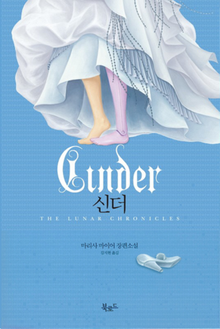 File:Cinder Cover Korea.png