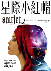 Scarlet Cover Taiwan