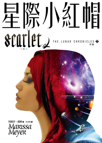 File:Scarlet Cover Taiwan.png