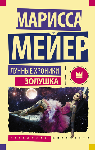 File:Cinder Cover Russia pb.png