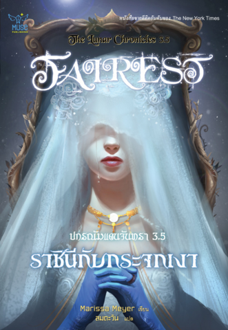 File:Fairest Cover Thailand.png