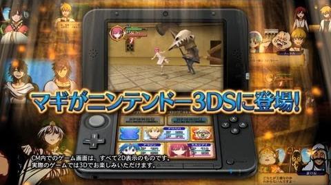 3DS用ソフト「マギ はじまりの迷宮」30秒CM