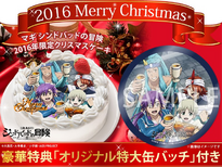 Anime x Sugar's Adventure of Sinbad Christmas 2016 Cake