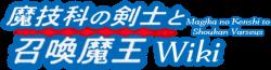 魔技科の剣士と召喚魔王Wiki