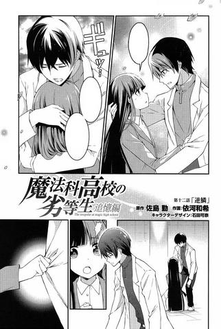 File:MKNR Rem Manga 12.png