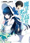 Mahouka Koukou no Rettousei (Manga) Reminiscence