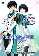 MKNR Manga 14