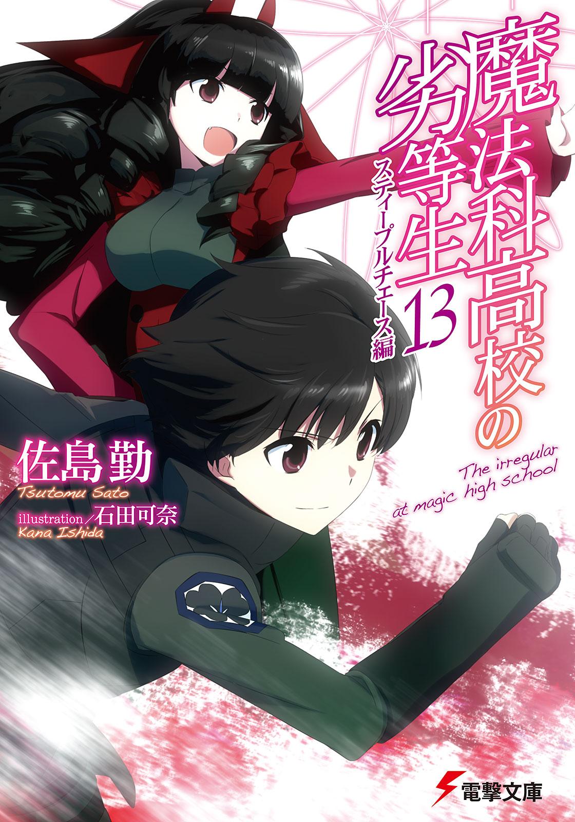 Mahouka Koukou No Rettousei Novel