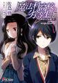 Vol17-LN-Cover.jpg