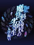 Enrollment Chapter VI (Anime)