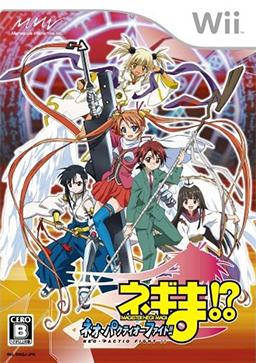 File:Mahō Sensei Negima! Neo-Pactio Fight! Coverart.png
