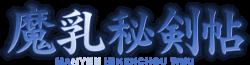 Manyuu Hikenchou Wiki