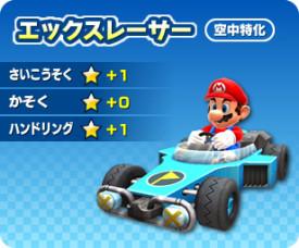 File:X Racer.jpg
